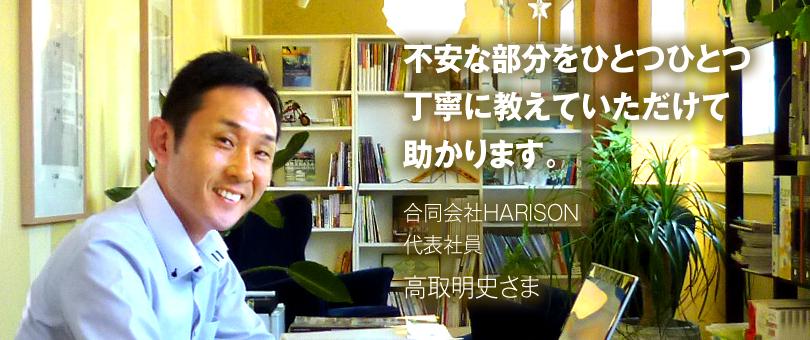 合同会社HARISON 代表社員 高取明史さま