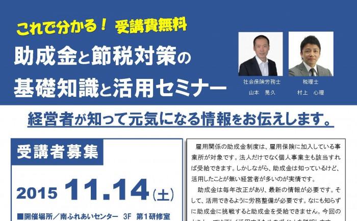 20151114節税セミナー