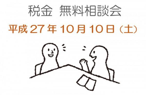 税金相談会20151010