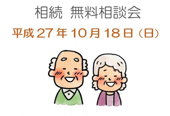 相続相談会20151018