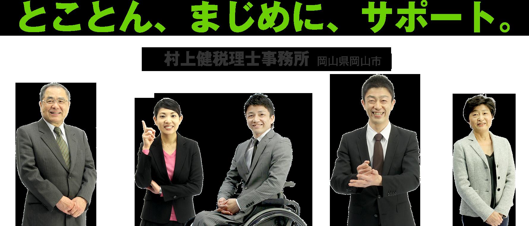 とことん、まじめに、サポート。 村上健税理士事務所 岡山県岡山市